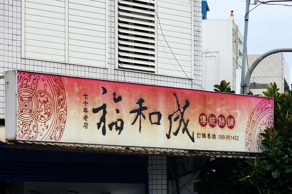 Fu He Cheng pastry shop