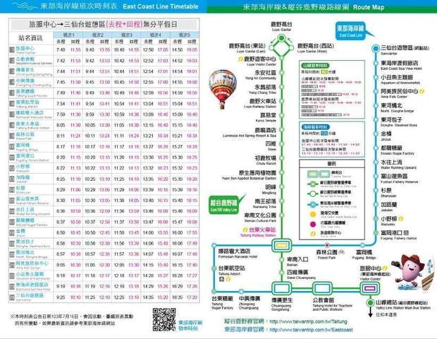 2014 Taiwan Tourist Shuttle Timetable