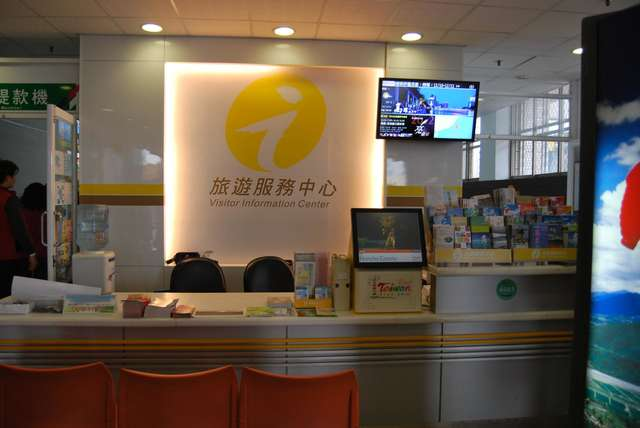 Taitung Railway Station Visitor Information Center