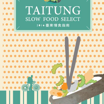 台东慢食指南 Taitung SlowFood Select 2016