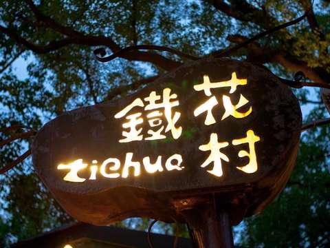 Tiehua Music Village