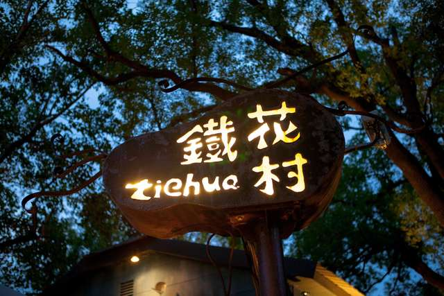 Tiehua Music Village
