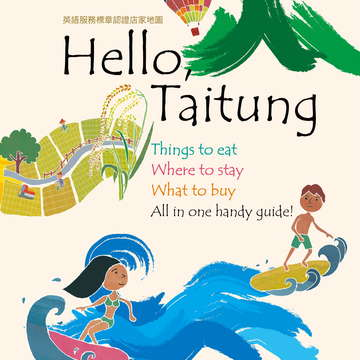 Hello Taitung -All in one handy guide