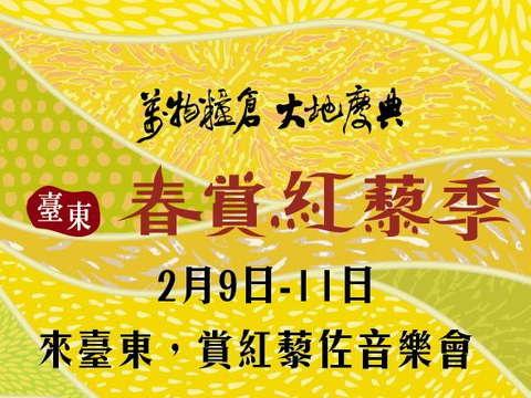 萬物糧倉大地慶典-春賞紅藜季
