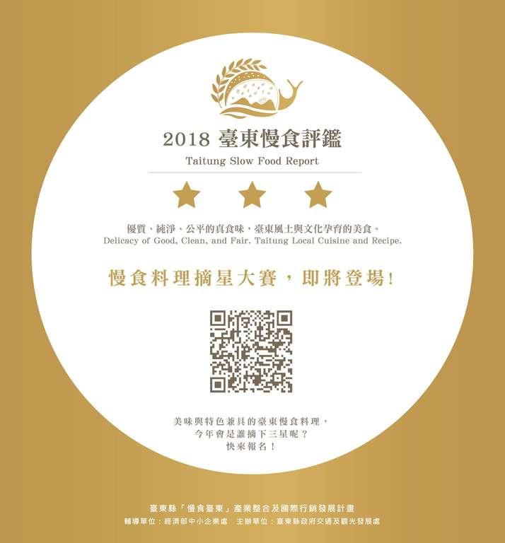 2018 臺東慢食評鑑活動