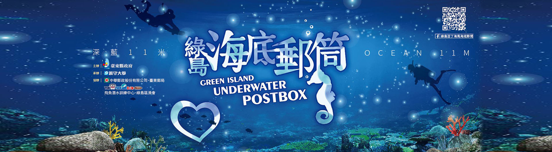 绿岛豆丁海马海底邮筒 Green Island Underwater postbox