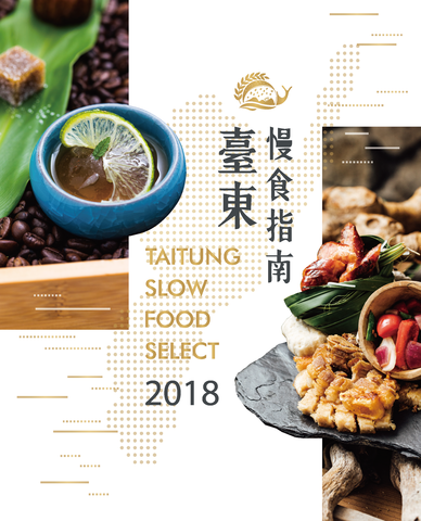 Slow Food, Leading You to Learn The True Taste of Taitung