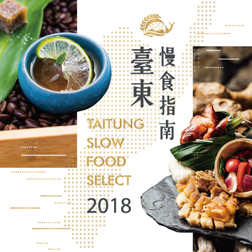 TAITUNG SLOW FOOD SELECT 2018