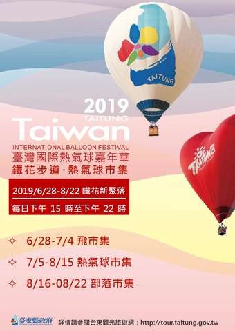 [2019 Tiehua Path・Hot Air Balloon Market] is being held from June 28th to August 22nd on the pedestrian path at Fantasy Tiehua: All are welcome