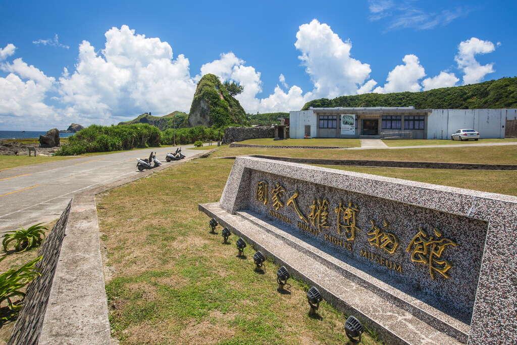 人權紀念公園