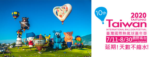 Let's Celebrate for the 10th Taiwan International Balloon Festival