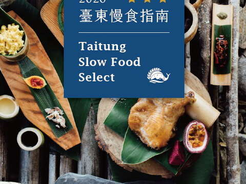 2020台东慢食指南 Taitung Slow Food Select