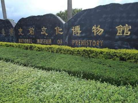 国立台湾史前文化博物館