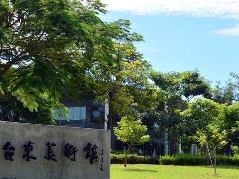 Taitung Art Museum