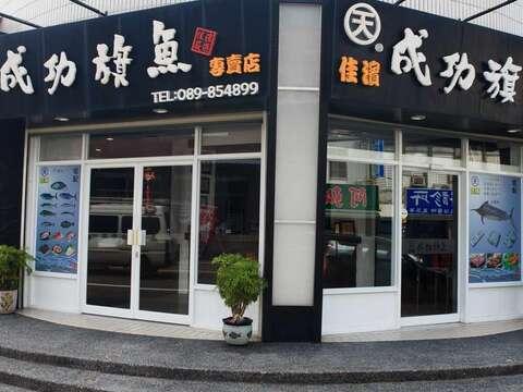 佳濱成功旗魚專賣店