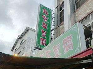 Lin's Stingy Tofu