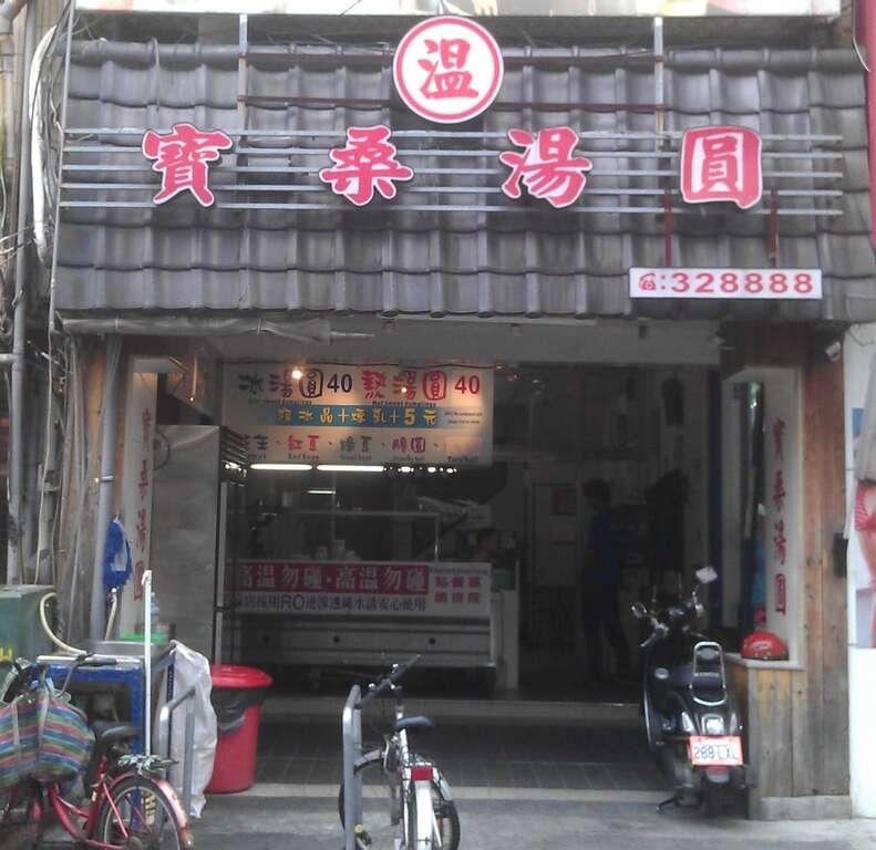 Baosang Tangyuan