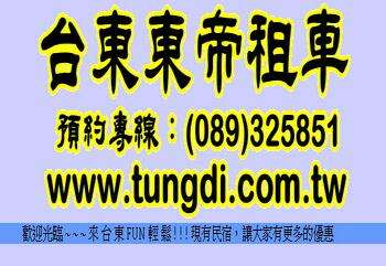 Tungdi Car Rental