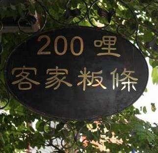 200哩客家粄條