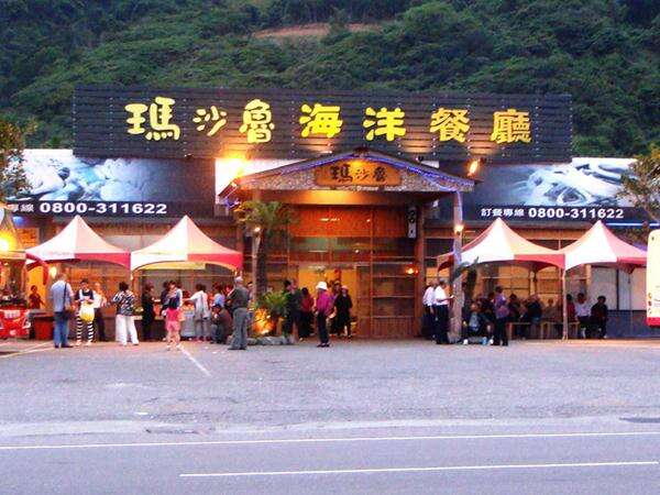 瑪沙魯海洋餐廳