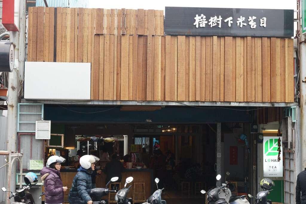 榕樹下米苔目(ビータイバッ)