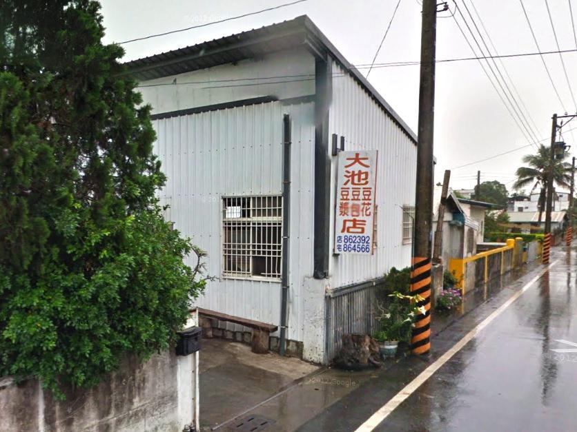 大池豆製品店