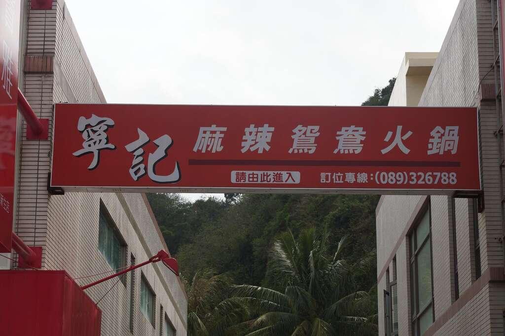 Ning Ji spicy hotpot