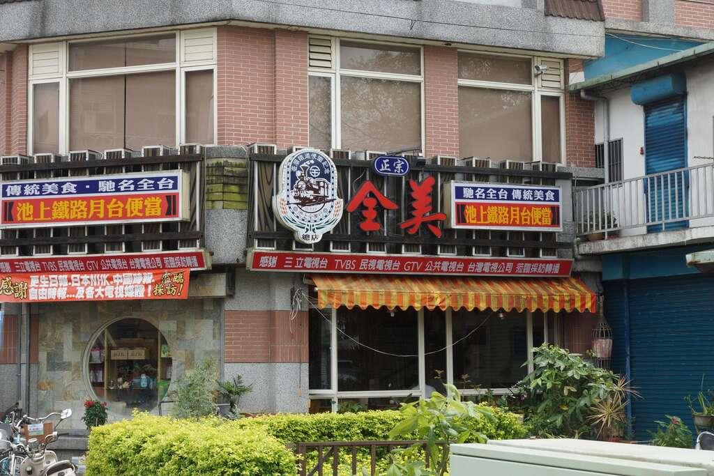 Quan Mei Hang Chihshang bento