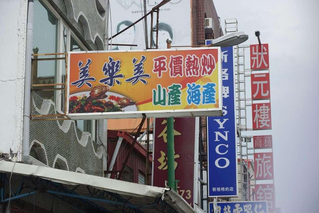 Mei Le Mei restaurant