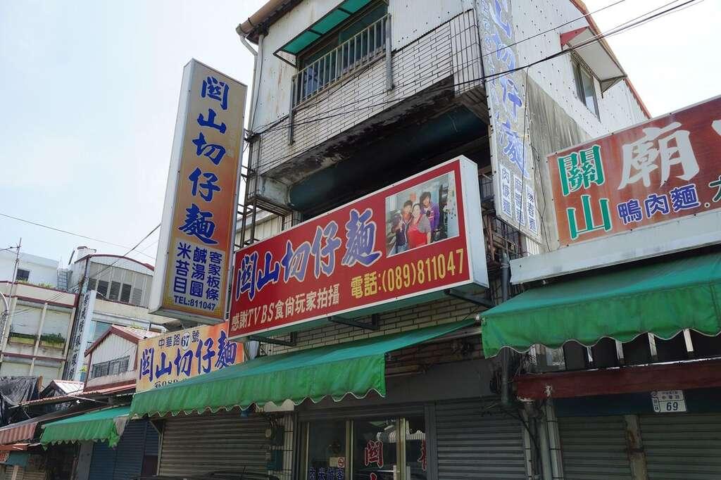 関山台湾風ラーメン