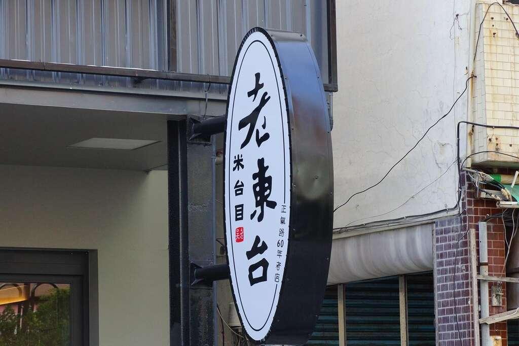 老東台米台目(ビータイバッ)