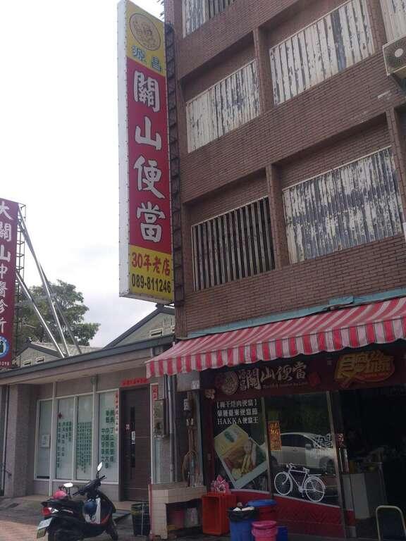 源昌飯店(関山弁当)