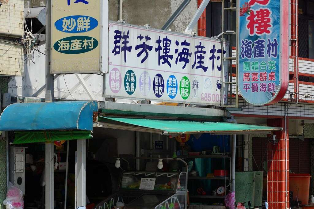 Qun Fang Lou seafood restaurant
