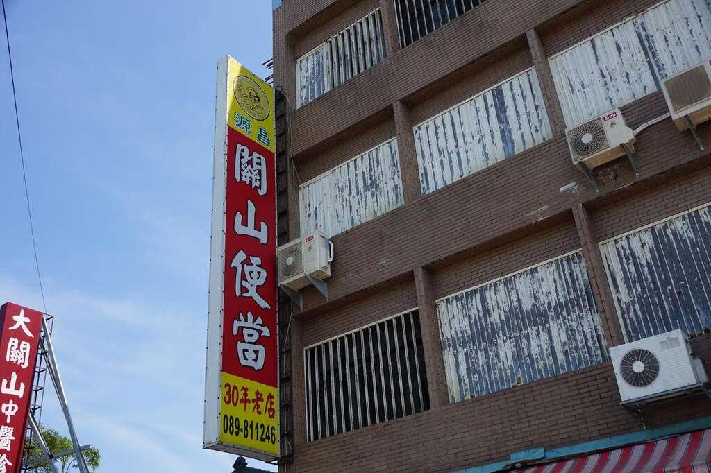 源昌飯店(關山便當)