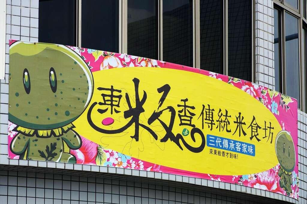 東粄香傳統米食坊